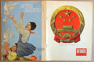 1949 Chinese Propaganda Folk Pictures Gray-haired girl 白毛女 China USSR ed.