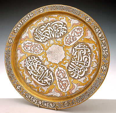 Antique Islamic (Damascene) Brass Plate inlaid with silver and copper- 33cm diam