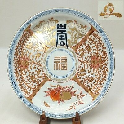 E264: Real Japanese OLD IMARI beautiful colored porcelain plate High-class work