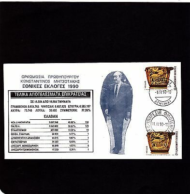 Greece Stamps-  -Fdc -Mitsotakis 90