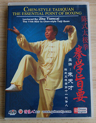 Chen Style Taijiquan  The Essential Point of Boxing   DVD   by Zhu Tiancai
