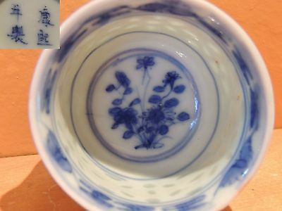 """Antique Cup 2""""x1.5"""" Rice Grain Pattern 19th / Qing or earlier mark Porcelain"""