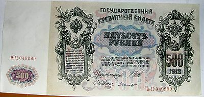 Russian banknote Peter the Great 500 Rubles paper money aUNC/AU+
