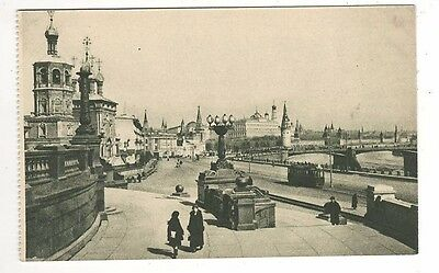 1927 – Kropotkin Square and View of the Kremlin, Moscow, Russia Postcard  Unused