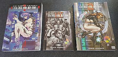 Ghost in the shell manga collection 1, 1.5 & 2 (English Language) Shirow Masamue