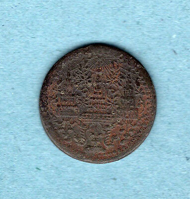 1862 1/8 Fuang Thailand Coin Rama IV Early and Rare 1/64 Baht Siam Thai Elephant