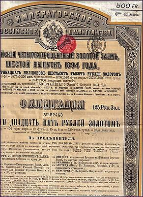 Russia Imperial State 1894 Gold loan 4% bond 125 rub coupons issue 6 Uncancelled