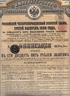 Russia Imperial State 1890 Gold loan 4% bond 125 rub coupons issue 3 Uncancelled
