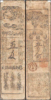 Japan 5 Momme, 1764, Circulated, Used, Hansatsu Hiroshima