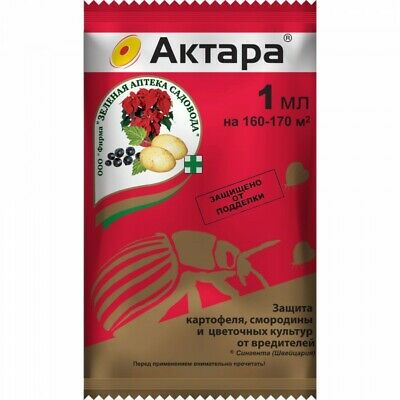 """Aktara"" -insecticide intestinal-contact action 1 ml"