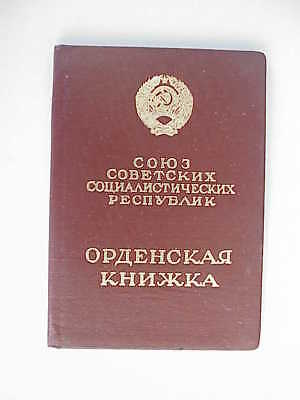 Russian Soviet Military Army Document Order Red Banner Medal Award Silver Badge