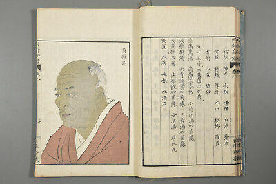 Antique Japanese Internal department medical book by Mito-han doctor in the Edo