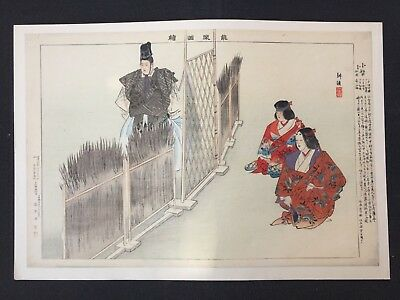 Japan Vintage Woodblock Print offered in true auction format.