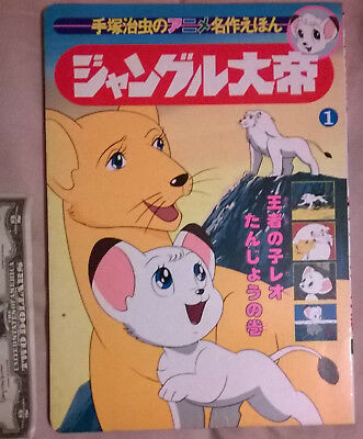japan 手塚 治虫 anime kimba book 1 board EX+ cond White Lion vintage king ジャングル大帝