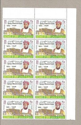 Oman - Opening of Ministerial Complex ( 2 Values) Check SCAN Image
