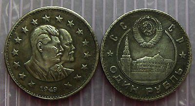 Russian coin 1 Ruble dated 1949 with Lenin & Stalin white tone