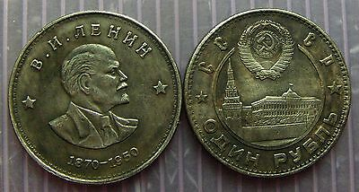 Russian  coin 1 Ruble dated 1950 with Lenin white tone Lot 5