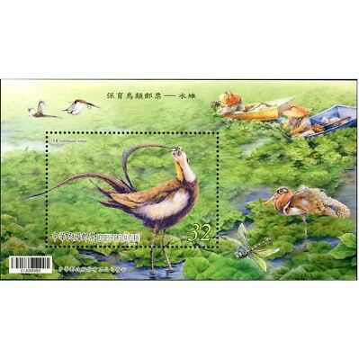Taiwan Stamp-2017-特658-Conservation of Birds-Pheasant-Tailed Jacana A -MNH