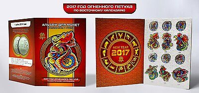 """A set of coins in the album """"2017 year of the Cock"""", color, Russia-SALE!!!"""