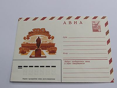 1982 Russia First Day Cover - NO ADDRESS