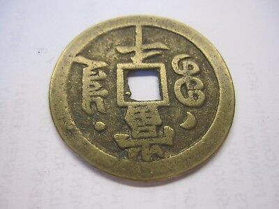 CHINA-EMPIRE Coin with Square Center Hole
