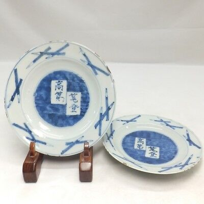 A311: REAL old Chinese blue-and-white porcelain pair of plate of KOSOMETSUKE.