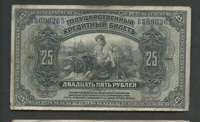 Russia (East Siberia) 1918 (1920) 25 Rubles P S1248 Circulated