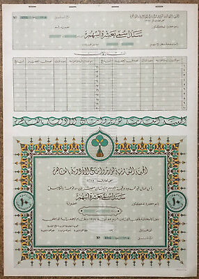 Unissued Egypt Large Share Certificate Arabic Text