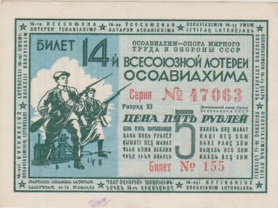 Russia.Lottery ticket. 5 Rubles 1940. (QQ)