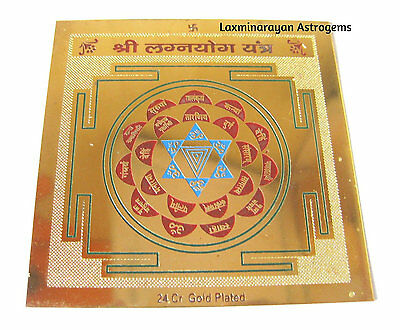 Siddh Shri Lagan Yog Yantra Yantram Increase Chance To Get Married Energized
