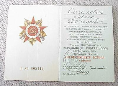 Russian Jewish Soviet Military Army Document Order Patriotic War Wwi Badge Medal
