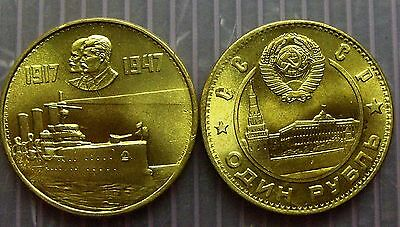 Russian coin 1 Ruble, 1947 with image Lenin, Stalin & battleship Aurora 2 types