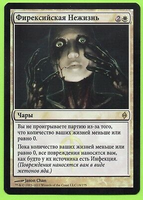 1 Phyrexian Unlife (mtg russian foil ad nauseam combo) [manapoint.ru]