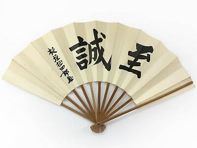 Japanese 'Sensu' WWII Era Military Folding Fan: Nov17N