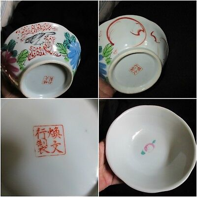 Vintage Asian Porcelain Bowl