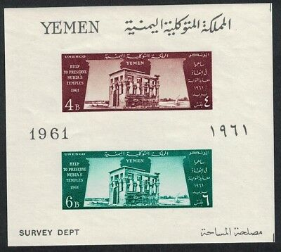 Yemen UNESCO Campaign for Preservation of Nubian Monuments MS SG#MS160a SC#128a