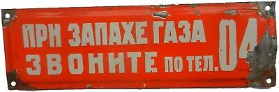 USSR Enamel SIGN When gas smells, call on the phone 04 Soviet RUSSIA Iron METAL