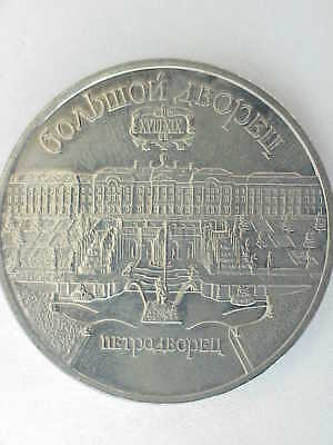 Russia Money Soviet Coin  5 Ruble Imperial Great Leningrad Order Medal Silver