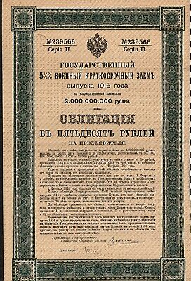 Russia 1916 Gov't Bond Certificate Original Coupons On Back, Late Czarist Period