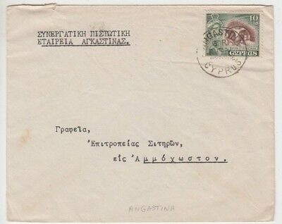 Stamp Cyprus 10 mils QE2 on plain cover 1959 ANGASTINA rural service postmark