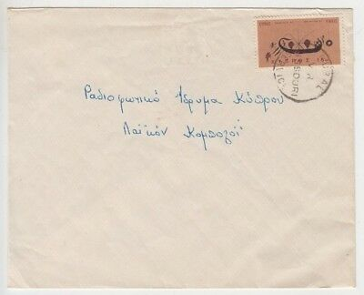 Stamp Cyprus 15 mils ship on plain cover PISSOURI rural service postmark