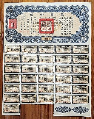 1937 China Liberty Bond $10 Not Cancelled 6 Digit Serial 31 Coupons Engraved Red