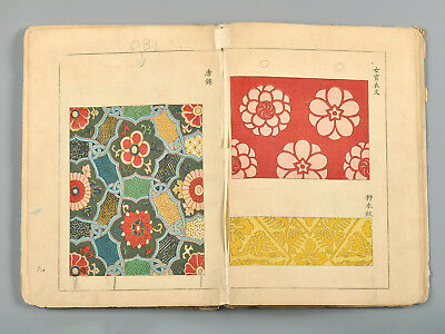 KYUKO ZUFU Antique Japanese Illustrated Woodblock-printed book in the Edo period
