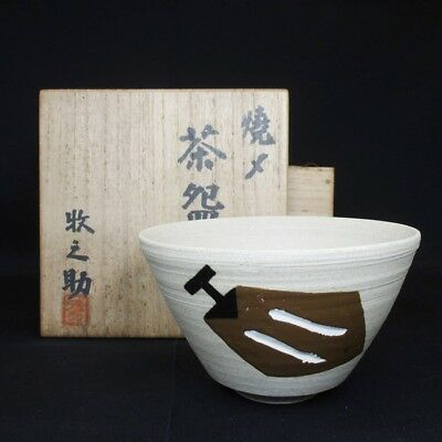 F810: Japanese pottery ware tea bowl of persimmon design by famous potter w/box