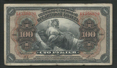 Russia (East Siberia) 1918 (1920) 100 Rubles P S1249 Circulated