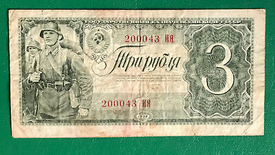 3 Rubel - UdSSR / Sowjetunion / CCCP - 1938 - Banknote / Note - Zustand: VF