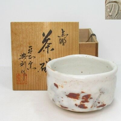 F960: Japanese SHINO pottery ware tea bowl of appropriate glaze with signed box