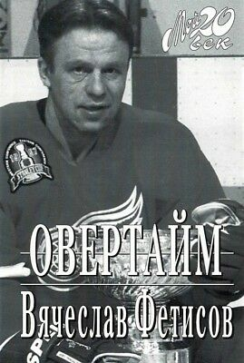 "SLAVA FETISOV  ""OVERTIME"", Russian Book, Ice Hockey star 394 pages! RARE!"