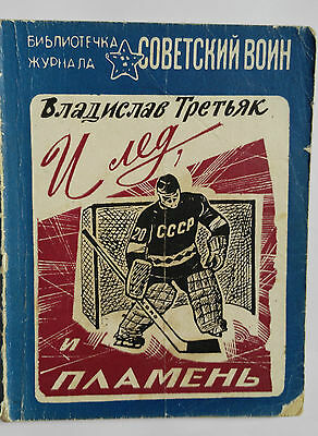 "Vladislav TRETIAK ""And ice and fire"", Russian Book, Ice Hockey RARE!"