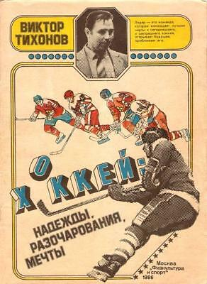 VIKTOR TIKHONOV Hopes,disappointments,dreams. Legendary hockey coach Book